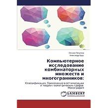 Komp'yuternoe issledovanie kombinatornykh mnozhestv i mnogogrannikov:: Klassifikatsiya. Primenenie v optimizatsii i teorii geometricheskikh grafov. Monografiya