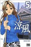 Suzuka Vol.5 de SEO Koji / SEO Kôji ( 20 février 2008 ) - 20/02/2008