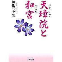 天璋院と和宮 (PHP文庫) (Japanese Edition)