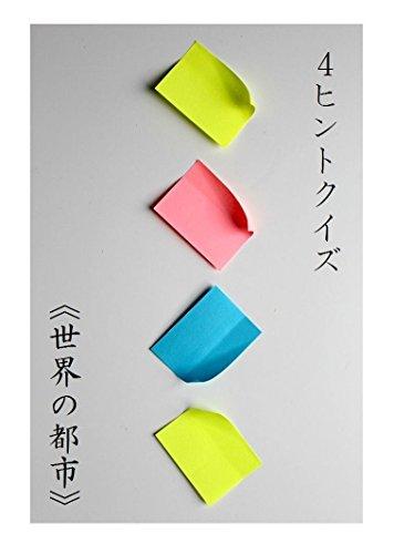 4 hinto guizu sekai no toshi (Japanese Edition)