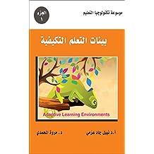 موسوعة تكنولوجيا التعليم: بيئات التعلم التكيفية (Arabic Edition)