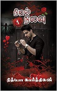 நிழல் நிலவு -1: Nizhal Nilavu - 1 (Tamil Edition)