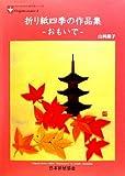 Travaux de l'origami quatre saisons - M_moires (NDA LIVRES nouvelle s_rie de l'artiste 3) (japon importation)