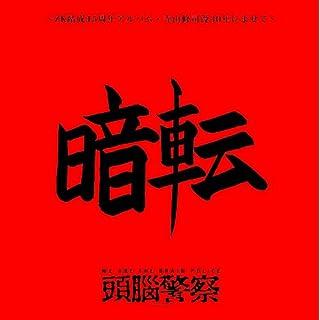 Brain Police - Anten Zk Kessei Yonjuugo Shuunen Kinen Album.Terayama Shuji Botsu Sanjuu Nen Ni Yosete[Japan CD] TECH-25369