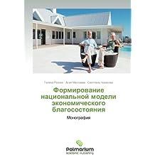 Formirovanie natsional'noy modeli ekonomicheskogo blagosostoyaniya: Monografiya