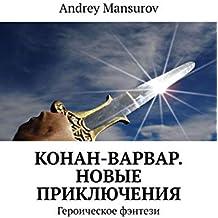 Конан-варвар. Новые приключения: Героическое фэнтези (Russian Edition)