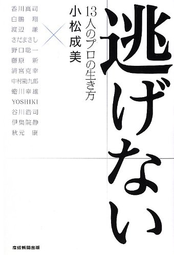 Nigenai : Jusannin no puro no ikikata.