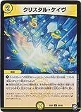 Duel Masters DMEX-07 20 U Crystal Cave