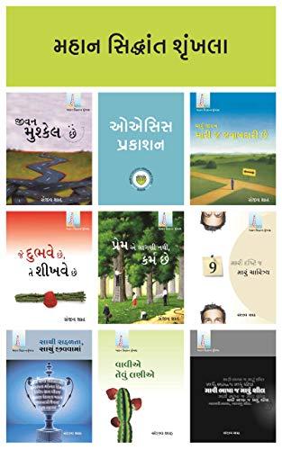 Mahan Siddhant Shrunkhala (Gujarati Edition) por Sanjiv Shah
