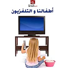 أطفالنا والتلفزيون