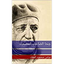 جحا الضاحك المضحك (Arabic Edition)
