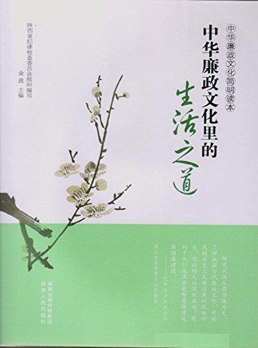 中华廉政文化里的生活之道 (Chinese Edition) por 波 金