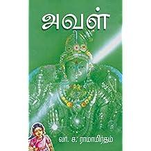 அவள் (Tamil Edition)