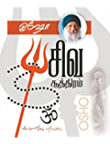 Osho Shiva Suthiram (Tamil Edition)