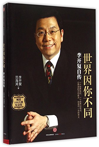 world-of-difference-kai-fu-lee-autobiographychinese-edition