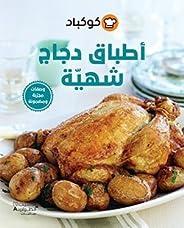 أطباق دجاج شهية وصفات مجرّبة ومضمونة