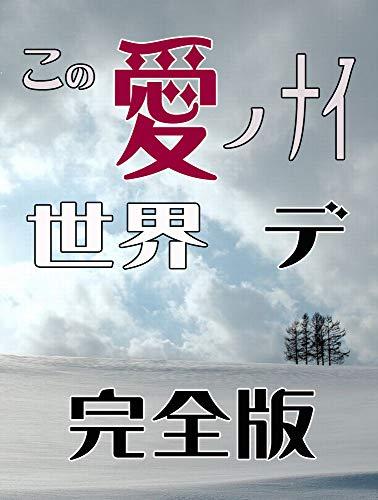 Kono Ai no Nai Sekai de: Kanzenban (Nekosan Production) (Japanese ...