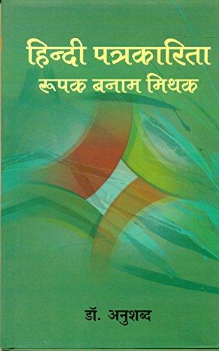 Hindi Patrakarita: Roopak Banam Mithak
