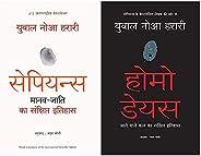 Sapiens Manav Jati ka Sankshipt Itihas + Homo Deus (Hindi) (Set of 2 books)