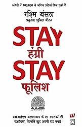 Stay Hungry Stay Foolish  (Hindi)