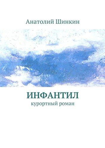 Инфантил: курортный роман