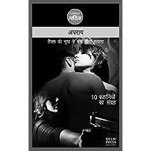 Sex Ki Bhookh Ne Bana Diya Hatyara (Hindi Edition)