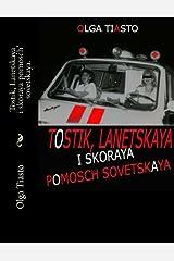 Tostik, Lanetskaya I Skoraya Pomosch' Sovetskaya. Copertina flessibile