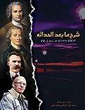 شرح ما بعد الحداثة: الشكوكية و الإشتراكية من روسو إلى فوكو (Arabic Edition)