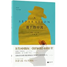 A Separation (Chinese Edition)