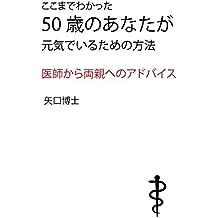 kokomadewakatta50sainoanatagagenkideirutamenohouhou (hisaichishien) (Japanese Edition)
