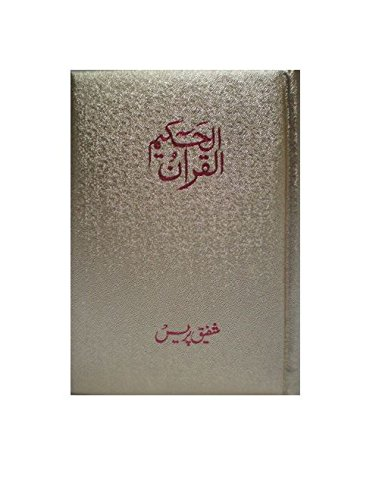 Al Koran Al Hakeem Papier, mittelgroß, cremefarben, 15 Zeilen mit Urdu-Persian-Hindi-Schriftzug