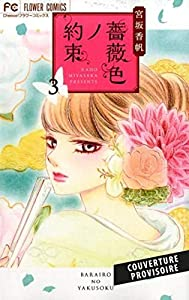 Promesses en rose Edition simple Tome 3