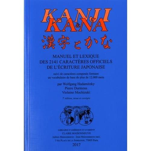 Kanji et Kana : Manuel et lexique des 2141 caractères officiels de l'écriture japonaise suivi de caractères composés formant un vocabulaire de base de plus de 12 000 mots