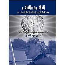 الذاكرة والتذكر (Arabic Edition)