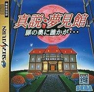 Mansion of Hidden Souls[Japanische Importspiele]