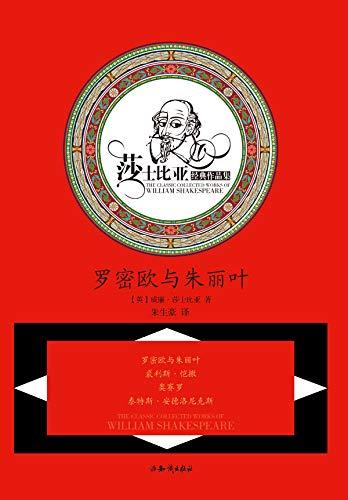 莎士比亚文集·罗密欧与朱丽叶 (Chinese Edition)