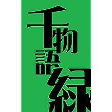 SENMONOGATARI MIDORI TANPENSHUU (MAN YOU SHU) (Japanese Edition)