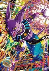 Preisvergleich Produktbild UR anger of Dragon Ball Heroes / GM8 bullet / HG8-40 / byrrus God of Destruction (japan import)