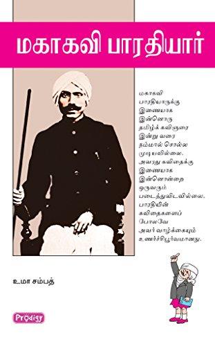 Bharathiyar Kavithaigal Ebook