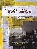 Hindi Sahitya : Parampara Aur Prayog