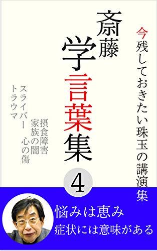 Dr Satio Satoru Lecture Collection 4: Gem of lectures that we should leave Saito Satoru Kotoda Syu (Japanese Edition)