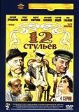 12 stulev (Zwölf Stühle) (Oricont) - russische Originalfassung [12 стульев. 4 серии (реж. Марк Захаров)]