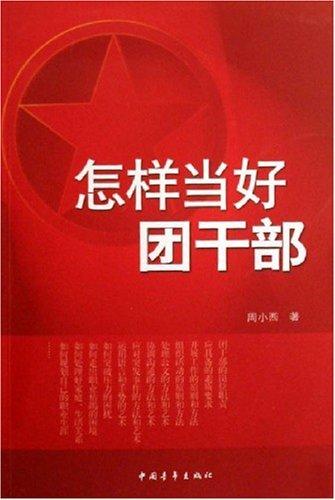 怎样当好团干部 (Chinese Edition) por 小西 周