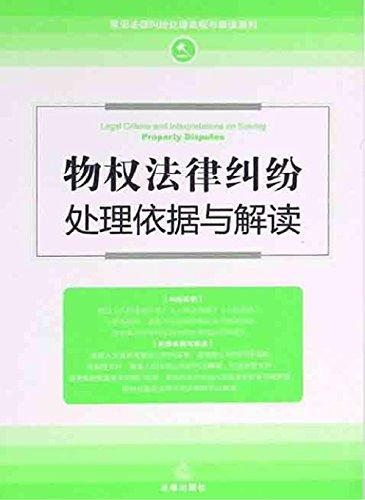 物权法律纠纷处理依据与解读(最新修订版) (English Edition)