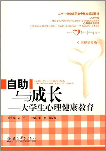 连锁经营理论、案例与实训/21世纪高职高专规划教材