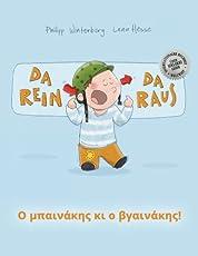 Da rein, da raus! O bainákis ki o vgainákis!: Kinderbuch Deutsch-Griechisch (bilingual/zweisprachig)