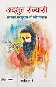 Adbhut Sannyasi