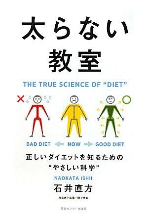 futoranai-kyoishitsu-the-true-science-ofdiet-tadashii-daietto-o-shiru-tameno-yasashii-kagaku