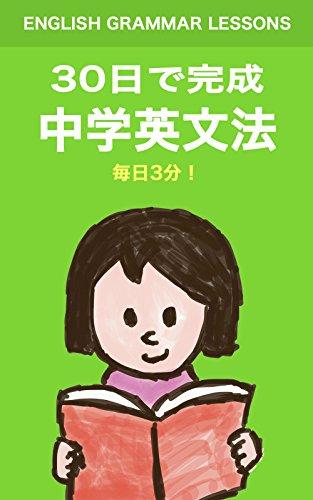 mainichi3pun chugaku eibunpou 30nichidekansei (Japanese Edition)