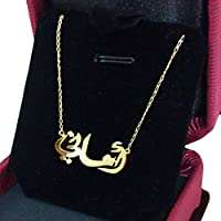 18K Gold Catenary with Necklace Amani name